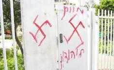 כתובת נאצה אנטישמית נגד יהודים במדינת ישראל.