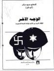 עטיפת ספרו של עבאס משנת 1984 שכל כולו הכחשת שואה