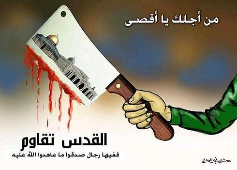 Cartoon celebrating Har Nof massacre1