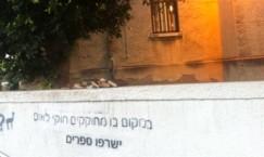 כתובת הנאצה מחוץ לבית הכנסת לצד הספרים השרופים