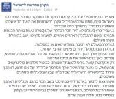 """ההודעה המלאה של """"הקרן לישראל החדשה"""" מתוך עמוד הפייסבוק שלהם"""