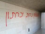 בניגוד לערכי היהדות? (הכתובת שרוססה על קיר הכנסייה)