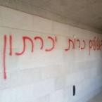 הציטוט המצווה את היהודים להכרית עבודה זרה מהארץ: האם מדובר ביהודים או בגויים הנסים להפליל?