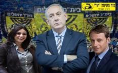 """האם אחרי """"לה פמיליה"""" יגיע תורם של אוהדי הפועל תל אביב?"""