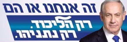 """קמפיין בחירות אנטי שמאלני של נתניהו: בפועל קיבלנו את """"הם"""" בעטיפה של """"אנחנו"""""""