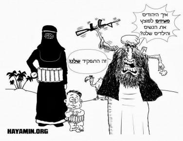 """שולחים נשים וילדים לרצוח יהודים ומאשימים את ישראל ב""""הוצאות להורג"""" (איור: כוח משימה יהודי"""")"""
