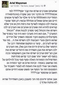 הפוסט שכתב וויסמן לאחר שריפת מתחם קבר יוסף