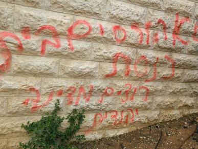 כתובת הגרפיטי שרוססה על קיר בית המשפט בירושלים