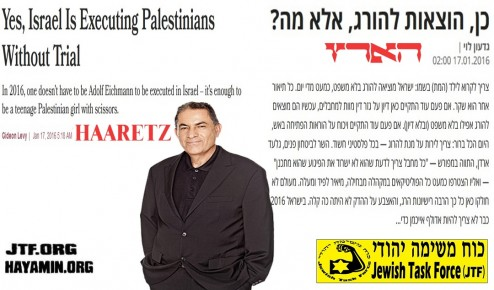 ממשיך להפיץ ארס ושנאה נגד ישראל (גדעון לוי על רקע מאמריו)