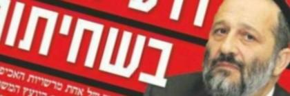 Aryeh_Deri_latest_corruption_scandal1_-_Copy