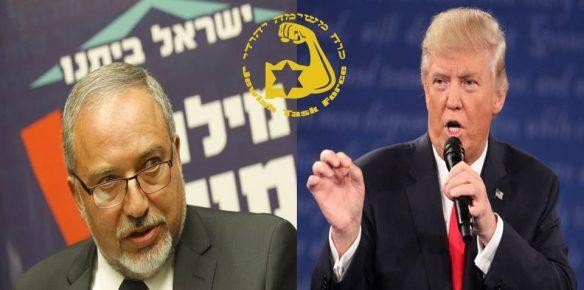 """ישראל לא יכולה לצפות מארה""""ב להיות יותר ישראלית מישראל (טראמפ וליברמן)"""