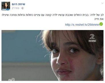 צילום מסך מתוך עמוד הפייסבוק הרשמי של התכנית